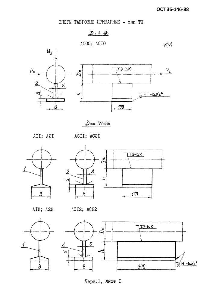 Опоры ТП ОСТ 36-146-88 стр.2
