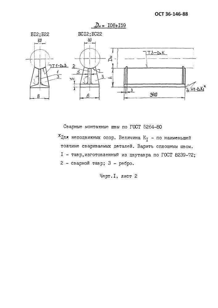 Опоры ТП ОСТ 36-146-88 стр.3
