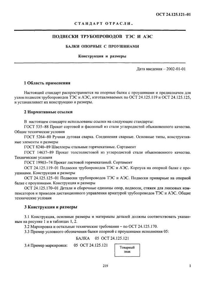 Балки опорные с проушинами ОСТ 24.125.121-01 стр.1