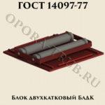 Блок двухкатковый БлДК ГОСТ 14097-77