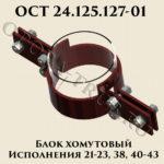 Блок хомутовый для вертикальных трубопроводов исп.21-23, 38, 40-43 ОСТ 24.125.127-01