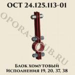 Блок хомутовый исполнения 19, 20, 37, 38 ОСТ 24.125.113-01