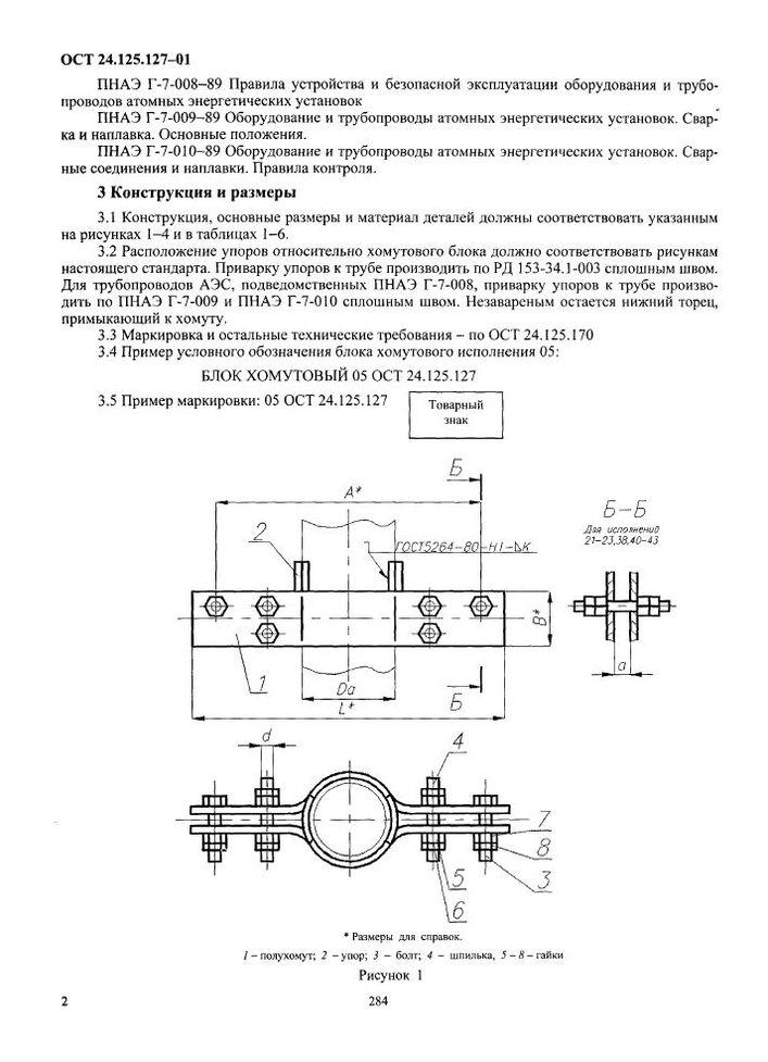 Блоки хомутовые для вертикальных трубопроводов ОСТ 24.125.127-01 стр.2