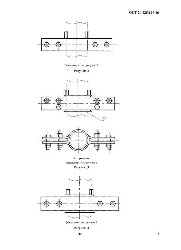 Блоки хомутовые для вертикальных трубопроводов ОСТ 24.125.127-01 стр.3