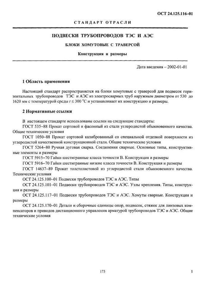 Блоки хомутовые с траверсой ОСТ 24.125.116-01 стр.1