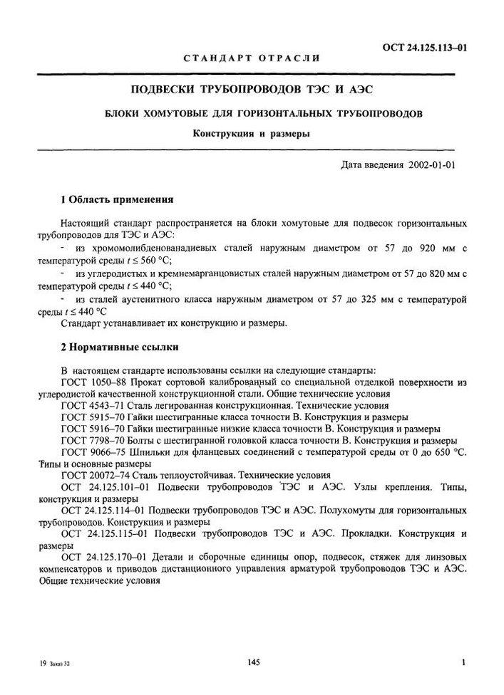 Блоки хомутовые ОСТ 24.125.113-01 стр.1