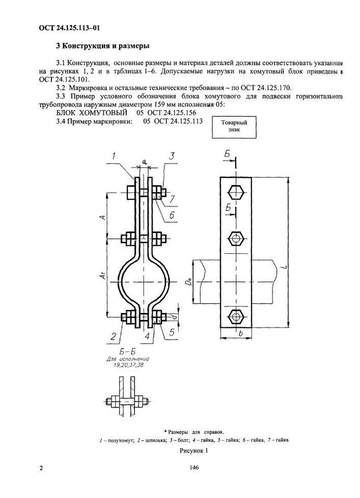 Блоки хомутовые ОСТ 24.125.113-01 стр.2