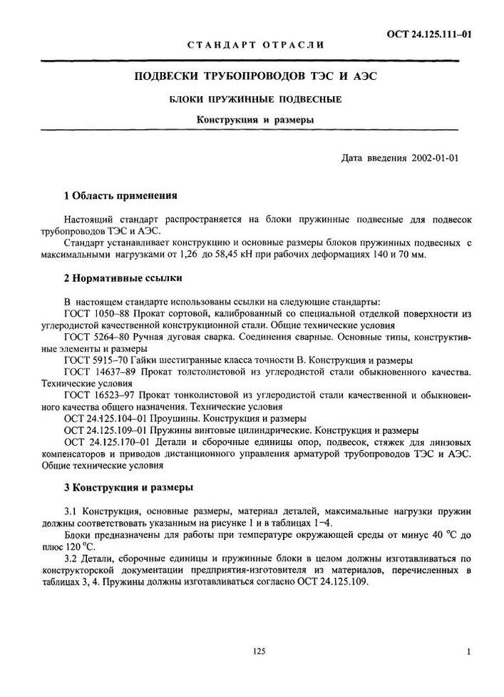 Блоки пружинные подвесные ОСТ 24.125.111-01 стр.1