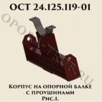 Корпус на опорной балке с проушинами рис.1 ОСТ 24.125.119-01
