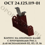 Корпус на опорной балке с проушинами рис.1 исп. 02, 03, 15, 16 ОСТ 24.125.119-01