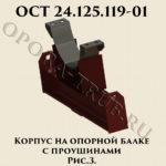 Корпус на опорной балке с проушинами рис.3 ОСТ 24.125.119-01