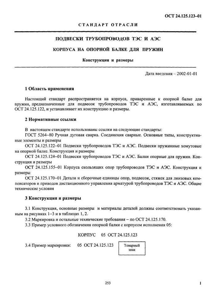 Корпуса на опорной балке для пружин ОСТ 24.125.123-01 стр.1