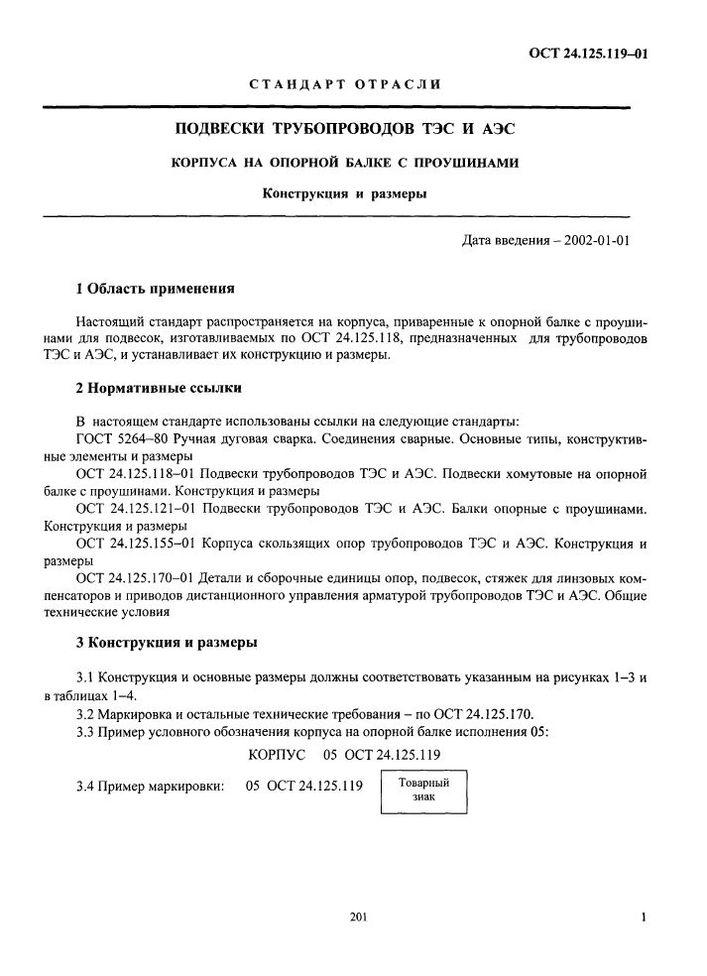 Корпуса на опорной балке с проушинами ОСТ 24.125.119-01 стр.1