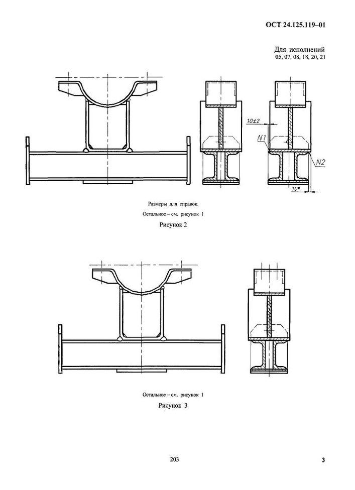 Корпуса на опорной балке с проушинами ОСТ 24.125.119-01 стр.3