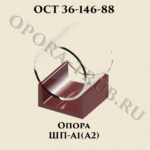 Опора ШП-А1; А2 ОСТ 36-146-88