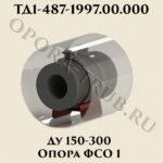 Опора ФСО1 Ду 50-500 ТД 1-487-1997.04.000.СБ2