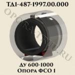 Опора ФСО1 Ду 50-500 ТД 1-487-1997.04.000.СБ3