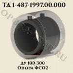 Опора ФСО2 Ду 100-300 ТД 1-487-1997.00.000