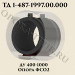 Опора ФСО2 Ду 400-1000 ТД 1-487-1997.00.000
