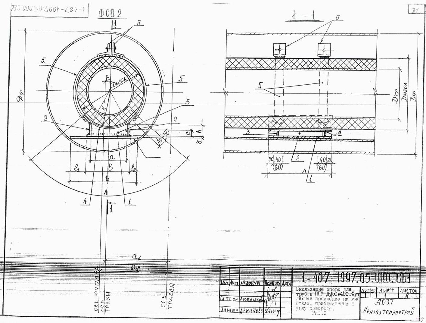 Опора ФСО2 ТД 1-487-1997.00.000 стр.1