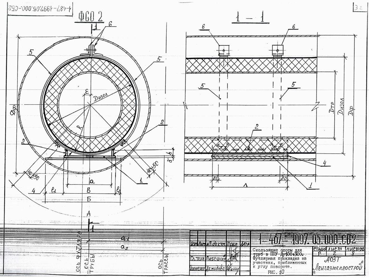 Опора ФСО2 ТД 1-487-1997.00.000 стр.2
