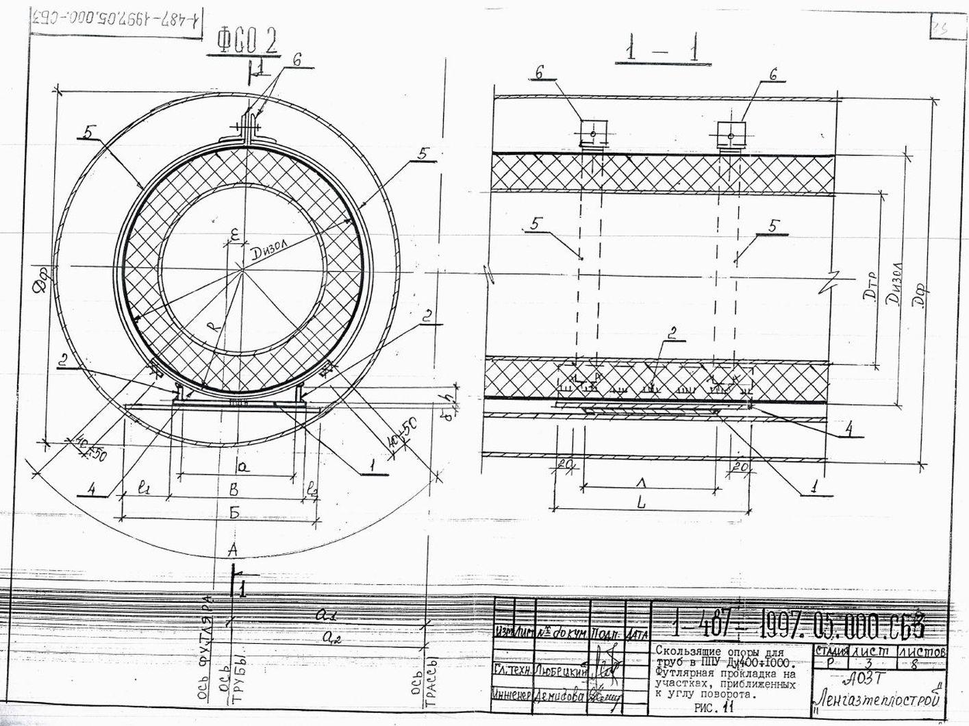 Опора ФСО2 ТД 1-487-1997.00.000 стр.3