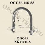 Опора ХБ-А ОСТ 36-146-88
