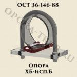 Опора ХБ-Б ОСТ 36-146-88