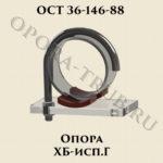 Опора ХБ-Г ОСТ 36-146-88