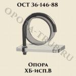 Опора ХБ-В ОСТ 36-146-88