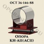 Опора КН-А11; АС11 ОСТ 36-146-88