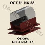 Опора КН-А12; АС12 ОСТ 36-146-88