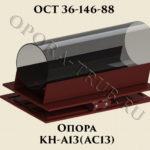 Опора КН-А13; АС13 ОСТ 36-146-88