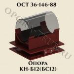 Опора КН-Б12; БС12 ОСТ 36-146-88