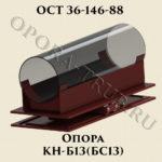 Опора КН-Б13; БС13 ОСТ 36-146-88