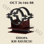 Опора КН-Х11; ХС11 ОСТ 36-146-88