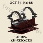 Опора КН-Х12; ХС12 ОСТ 36-146-88