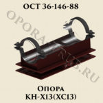 Опора КН-Х13; ХС13 ОСТ 36-146-88