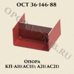 Опора КП-А11; АС11; А21; АС21 ОСТ 36-146-88