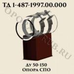 Опора СПО Ду 50-150 ТД 1-487-1997.01.000