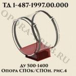 Опора СПОк/СПОн Ду 500-1400 рис.4 ТД 1-487-1997.03.000