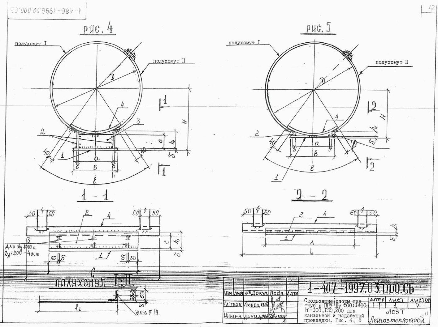 Опора СПОн ТД 1-487-1997.03.000-06 стр.5