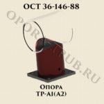 Опора ТР-А1; А2 ОСТ 36-146-88