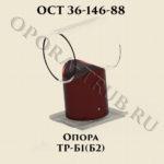 Опора ТР-Б1; Б2 ОСТ 36-146-88