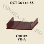 Опора УП-А ОСТ 36-146-88