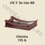 Опора УП-Б ОСТ 36-146-88