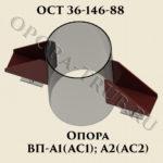 Опора ВП-А1; АС1; А2; АС2 ОСТ 36-146-88