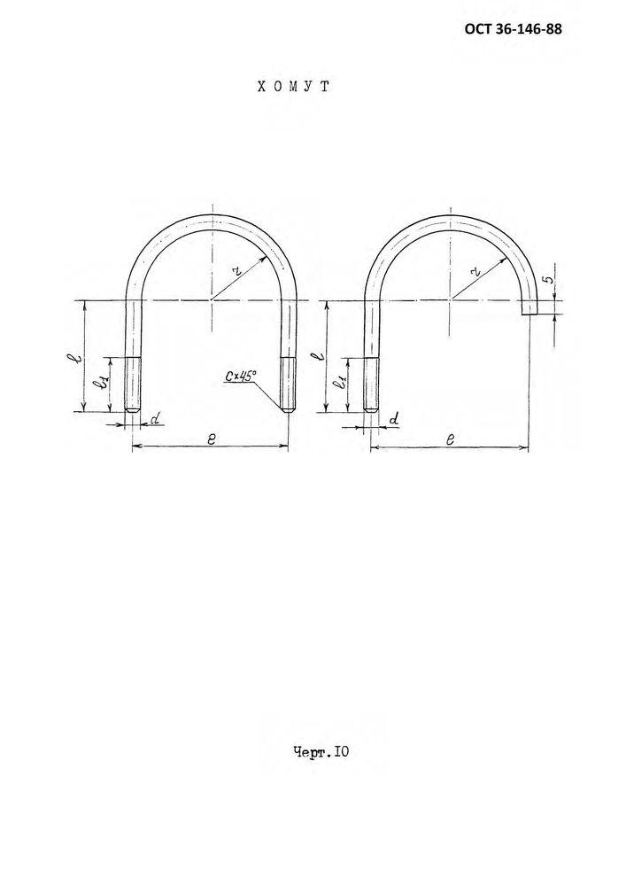 Опоры ХБ ОСТ 36-146-88 стр.4