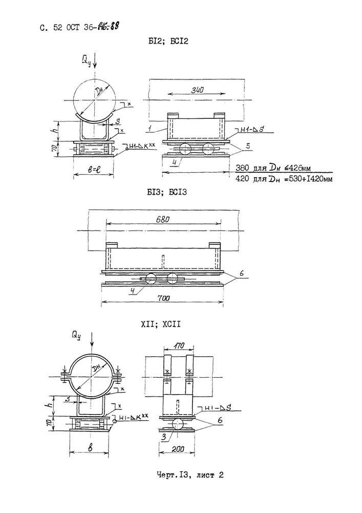 Опоры КН ОСТ 36-146-88 стр.4