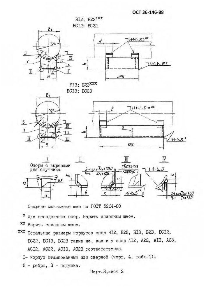Опоры КП ОСТ 36-146-88 стр.3